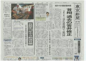 岩田行雄の憲法便り・日刊憲法新聞