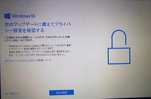 Windows10 のアップデート「1703」 -