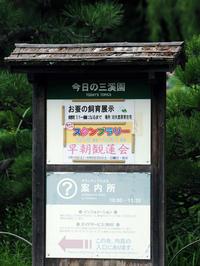 横浜三溪園早朝観蓮会に行ってきました - のんびりまったり写真館