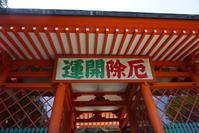 高尾山へ~初めてやってきました! 8 土用の丑の日 - Let's Enjoy Everyday!
