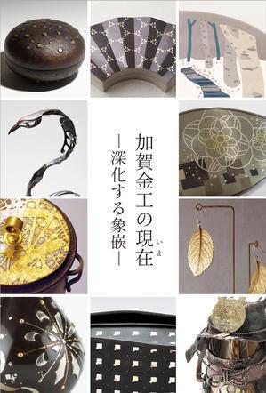 加賀金工の現在ー深化する象嵌ー@銀座の金沢 - すきなものはすき