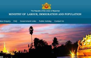 ミャンマー観光ビザのネット申請 - イ課長ブログ