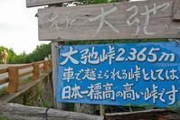 金峰山[1] - @なんだか日和 VOL.2