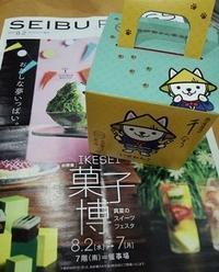 イケセイ 菓子博 - jujuの日々