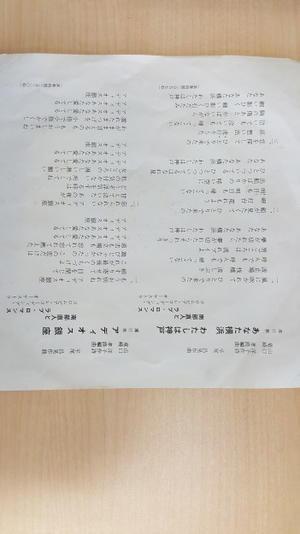 恩師平尾昌晃先生の思い出 -