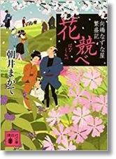 📕「花競べ~向嶋なずな屋繁盛期」朝井まかて(#1753) - 続☆今日が一番・・・♪