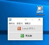 20170725 【Windows10】Shutdown - 杉本敏宏のつれづれなるままに