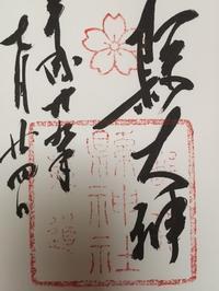 縣神社 - aise owner's blog