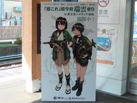 瑞雲祭り in 富士急ハイランド - サンフィッシュ飛行隊