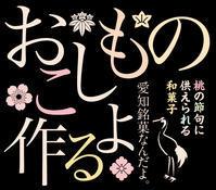 愛知県銘菓おこしものを作ろう! - お料理王国6