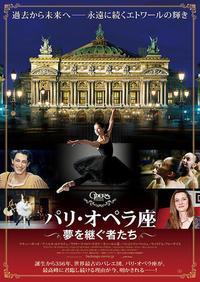 映画「パリ・オペラ座 夢を継ぐ者たち」 - SOMEWHERE