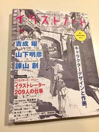 「イラストノートNo.43」」 掲載 - Atelier SANGO