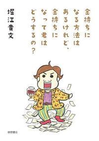 『金持ちになる方法はあるけれど、金持ちになって君はどうするの?』堀江貴文 - 1000日読書
