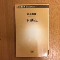 松井秀喜「不動心」 - 湘南☆浪漫