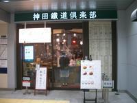 【ランチタイム】神田鐵道倶楽部に行ってきました - Joh3の気まぐれ鉄道日記