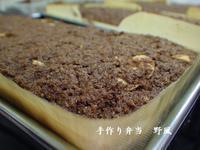 オカラチョコレートケーキが焼きあがりました♪ - 手作り弁当 野風