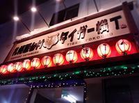 Cuanto vale(札幌屋台村 タイガー横丁)/札幌市 東区 - 貧乏なりに食べ歩く