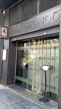 日本料理レストラン「HONOO」で「炎」ランチ!! - ビタミンカラー EN VALENCIA