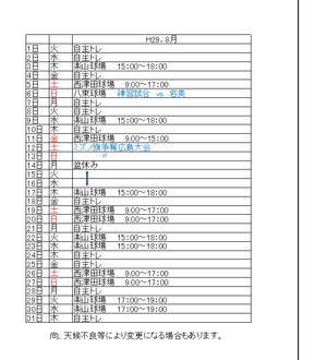 ? 8月予定表 ? - (公財)日本少年野球連盟 松江ボーイズ