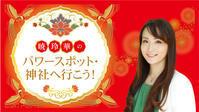 オンラインサロン・リニューアル「パワースポット・神社へ行こう!」 - 暁玲華のスピリチュアルパワー