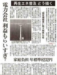 再エネ普及どう描く 電力会社利益もらいすぎ? / 東京新聞 - 瀬戸の風