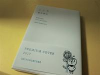 毎年やってくる「こころ」 - 本と尺八 遠藤頌豆の読書ブログ