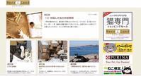 猫専門のショッピングモール&情報サイト「ネコアイランド」でコラム書きます! - ねこ旅また旅