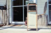 豊後高田市/再訪/国産小麦と天然酵母のパン工房「hibino」 - ゆっくり、ぱちぱちり