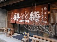(金沢・尾張町)梅梅(メイメイ)再々訪 - 松下ルミコと見る景色