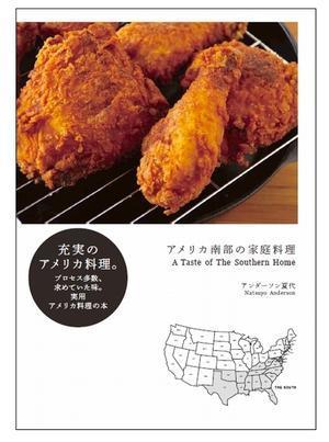 『アメリカ南部の家庭料理』重版出来! - A Taste of The Southern Home アメリカ南部の家庭料理