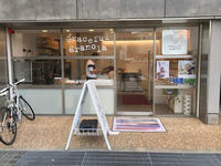 金沢(袋町):Graceful granola(グレースフルグラノーラ)「瀬戸内レモンとベリーのグラノーラ」 - ふりむけばスカタン