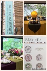 東洋陶器美術館「ヘレンド展」へ - *PRIM  ROSE*