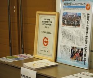 ありがとうございました - 株式会社 羽島企画 トータルケア Mama's