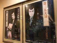 七月歌舞伎@松竹座 - 小天堂 江戸日記