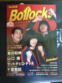 Bollocks - 辰流のひとりごと