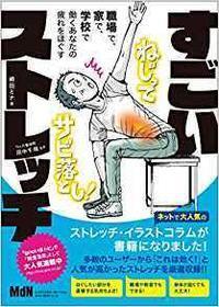 『職場で、家で、学校で、働くあなたの疲れをほぐす すごいストレッチ 』崎田 ミナ/田中千哉 - 1000日読書