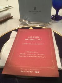 【血流にいいこと】ランチョンセミナー @ザ・リッツ・カールトン大阪 - ルーシュの花仕事