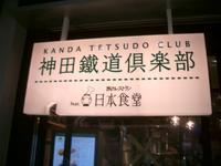 【バータイム】神田鐵道倶楽部に行ってきました - Joh3の気まぐれ鉄道日記