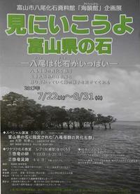 「見に行こうよ 富山県の石」 - ふぉっしるもしてみむとてするなり