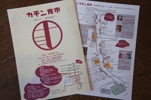 7/29(土)はカモン市に出店します @柳井町商店街 - 民藝 かりん  Karin Folkcraft
