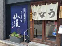 ★山道★ - Maison de HAKATA 。.:*・゜☆