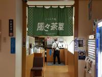 ★風々茶屋★ - Maison de HAKATA 。.:*・゜☆