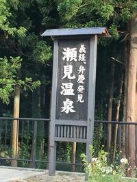 東北ツアー振り返り②~ ゆめみの宿 観松館@瀬見温泉in山形 - ハンちゃん Goes On!!