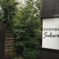 東京染井温泉 Sakura - ぼくの日記帳