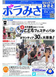 ボランティアみさと 29年8月号を発行しました♪ - Misato-Syakyo.Blog(三郷市社協・ボランティアセンターのブログ)