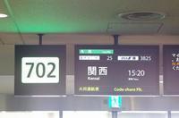 7/25 今回は女神ばかりのフライト。 - uminaha-t's blog