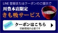 お盆前 - 川豊本店ブログ