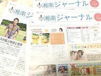 クッキングジャーナル掲載のお菓子 - 恋するお菓子