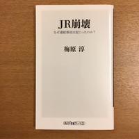 梅原淳「JR崩壊」 - 湘南☆浪漫