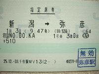 カーペット車両「NO・DO・KA」引退へ - Joh3の気まぐれ鉄道日記